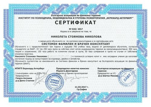 Сертификат за психология на Николета Николова