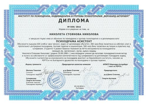 Диплома за психология на Николета Николова