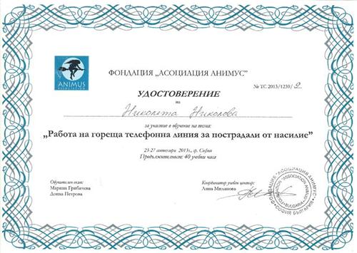 Удостоверение за психолог на Николета Николова